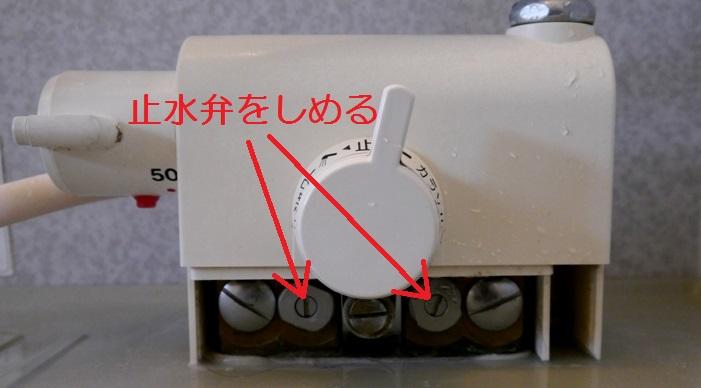 止水弁のカバーを外した混合水栓