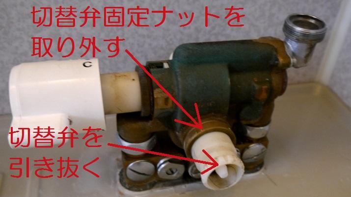 カバーを外した混合水栓